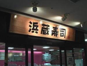 Hamakura_kibori